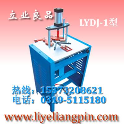 LYDJ-1型钉角机,三气缸钉角机,十字绣裱框入门钉角机