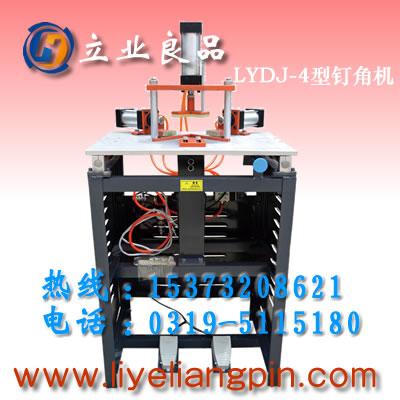LYDJ-4型钉角机,直线导轨钉角机,双脚踏直线导轨角机