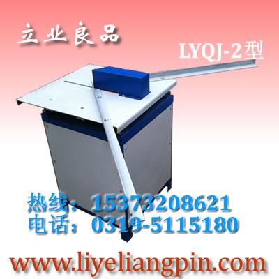LYQJ-2型切角机直线导轨切角机,合金锯片切角机