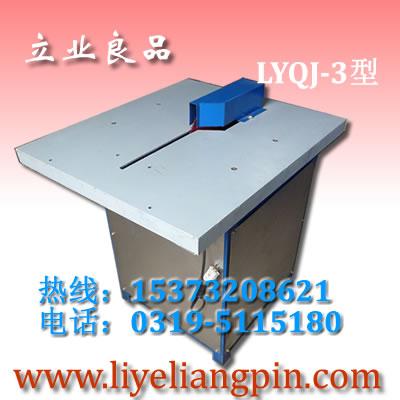 LYQJ-3型切角机,大台面直线导轨切角机,反切大台面切角机